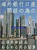 『 海外銀行口座開設の為の必須英単語&あるある英会話集 』