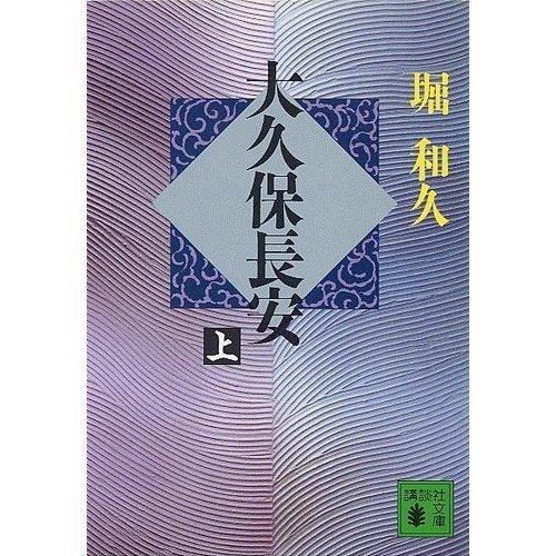 大久保長安〈上〉 (講談社文庫)