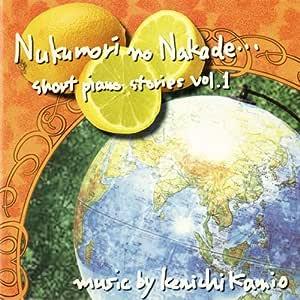 Nukumori no Nakade~short piano stories vol.1~