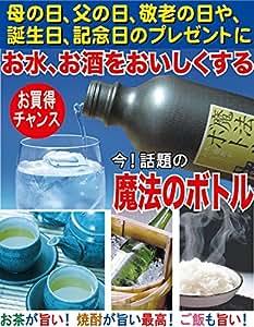彫刻なし魔法のボトル(信楽焼)720ml1本(箱入り)敬老の日 (黒・長)