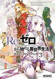 [長月達平xアンソロジー] Re:ゼロから始める異世界生活 公式アンソロジーコミック 第01-03巻