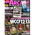 電撃ARCADE (アーケード) ゲーム Vol.41 2014年 4/13号 [雑誌]