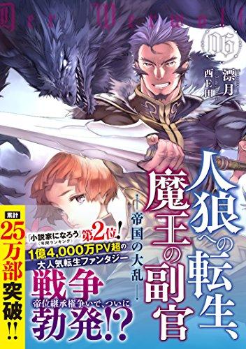 人狼への転生、魔王の副官 6 帝国の大乱 (アース・スターノベル)