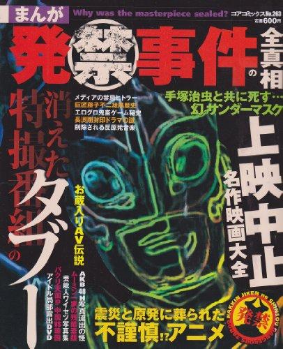 まんが発禁事件の全真相 (コアコミックス 263)