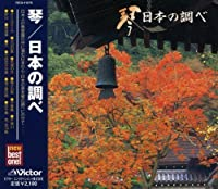 Koto Japanese Songs Collection by Tadao (2001-07-11)