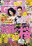 KansaiWalker関西ウォーカー 2014 No.06 [雑誌]