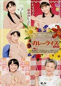 劇団ゲキハロ第8回公演 おばぁちゃん家のカレーライス ~スマイルレシピ~ [DVD]