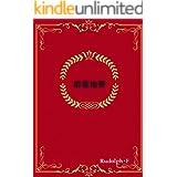 麝香地帯 (Rudolph Books)