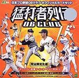 日本プロ野球OBクラブオフィシャルカードセット 猛打者列伝 BOX