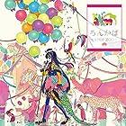 【Amazon.co.jp限定】ろんかば -J-POP ZOO-(特典「ろんかば」オリジナルクリアカードケース(Illustration:秋赤音)付き)