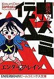 カスミ伝△<カスミ伝> (ビームコミックス)