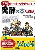 トコトンやさしい発酵の本(第2販) (今日からモノ知りシリーズ)