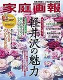 家庭画報プレミアムライト版 2018年8月号 [雑誌]