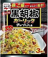 永谷園 あらびき黒胡椒ガーリックチャーハンの素 3食入×20袋