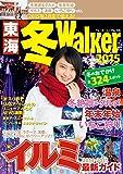 東海冬Walker2015