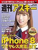 週刊アスキー No.1145(2017年9月26日発行) [雑誌]