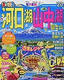 まっぷる 河口湖・山中湖 富士山'20 (マップルマガジン 甲信越 3)