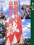 新選組が京都で見た夢―動乱の幕末に青春を賭けた男たちがいた (GAKKEN GRAPHIC BOOKS―美ジュアル日本)