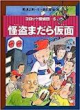 怪盗まだら仮面―コロッケ探偵団〈5〉 (コロッケ探偵団 5)