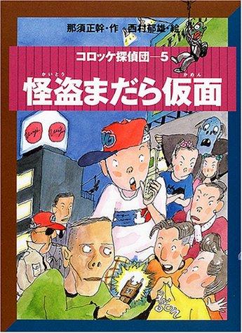 怪盗まだら仮面―コロッケ探偵団〈5〉 (コロッケ探偵団 5)の詳細を見る