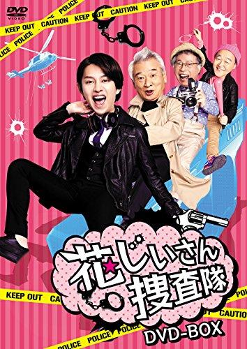 花じいさん捜査隊 DVD-BOX