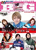 BOAT RACE GIRL~びわこレディースオールスター大特集~ (サンケイスポーツ特別版)