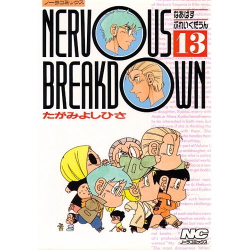 Nervous breakdown 13 (ノーラコミックス)の詳細を見る