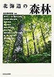 北海道の森林 画像
