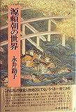 源頼朝の世界 (1979年)