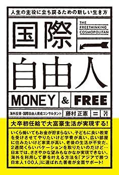[藤村 正憲]の国際自由人 人生の主役に立ち戻るための新しい生き方