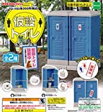 仮設トイレ [全2種セット(フルコンプ)]