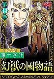 幻獣の國物語 【第14巻】 (クイーンズセレクション)
