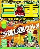 三重 2009―伊勢・熊野古道・伊賀上野・東紀州 (マップルマガジン 東海 9)