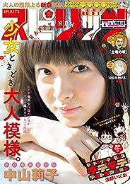 週刊ビッグコミックスピリッツ 2017年6号(2017年1月7日発売) [雑誌]