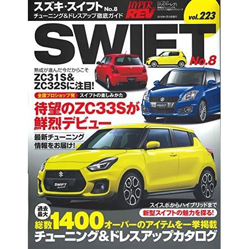 ハイパーレブ Vol.223 スズキ・スイフト No.8 (ニューズムック 車種別チューニング&ドレスアップ徹底ガイド)