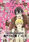 recottia selection 瀬戸うみこ編1 vol.4 (B's-LOVEY COMICS)