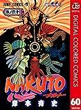 NARUTO―ナルト― カラー版 60 (ジャンプコミックスDIGITAL)