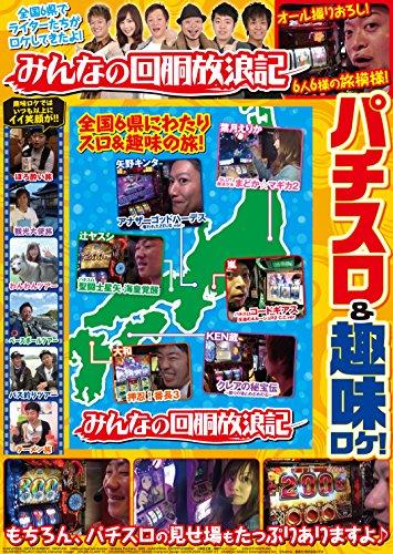 みんなの回胴放浪記 (<DVD>)