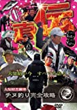 DVD大知昭黒鯛塾 直伝