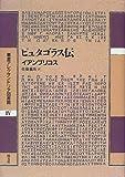 ピュタゴラス伝 (叢書アレクサンドリア図書館)