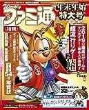 週刊ファミ通 2020年1月9・16・23日合併号