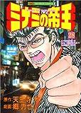 ミナミの帝王 28 (ニチブンコミックス)