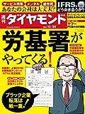 週刊ダイヤモンド 2014年12/20号 [雑誌]