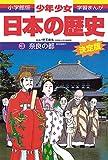 日本の歴史 奈良の都: 奈良時代 (小学館 版学習まんが—少年少女日本の歴史)