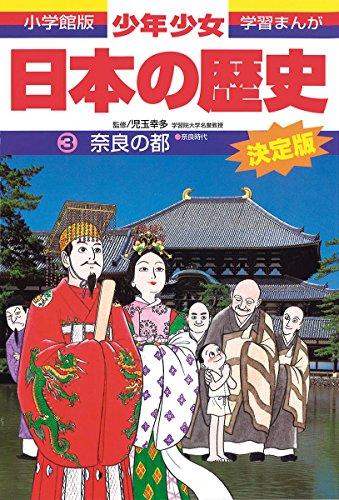 奈良の都: 奈良時代 (小学館 版学習まんが―少年少女日本の歴史)
