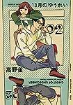 13月のゆうれい 2 (Feelコミックス FC SWING)