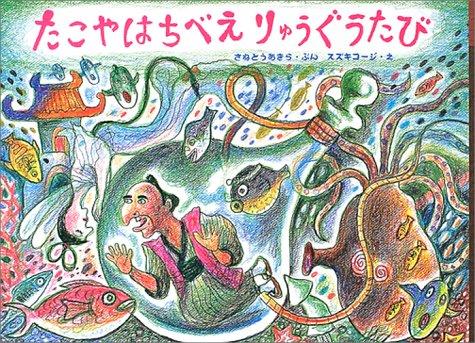 たこやはちべえりゅうぐうのたび (日本の民話えほん)の詳細を見る