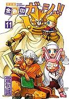 金色のガッシュ!! 完全版 第11巻