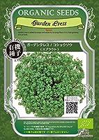 株式会社グリーンフィールドプロジェクト ガーデンクレス/コショウソウ<スプラウト> ×3個セット スプラウト/種