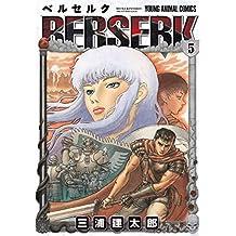 ベルセルク 5 (ヤングアニマルコミックス)